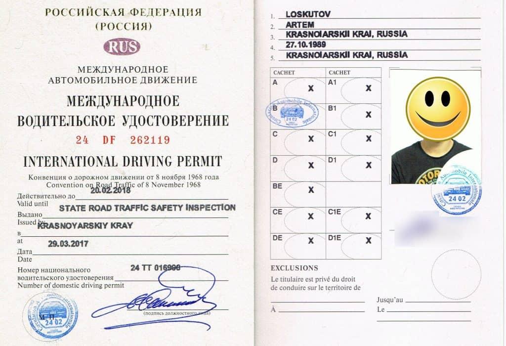 Как получить международные водительские права?