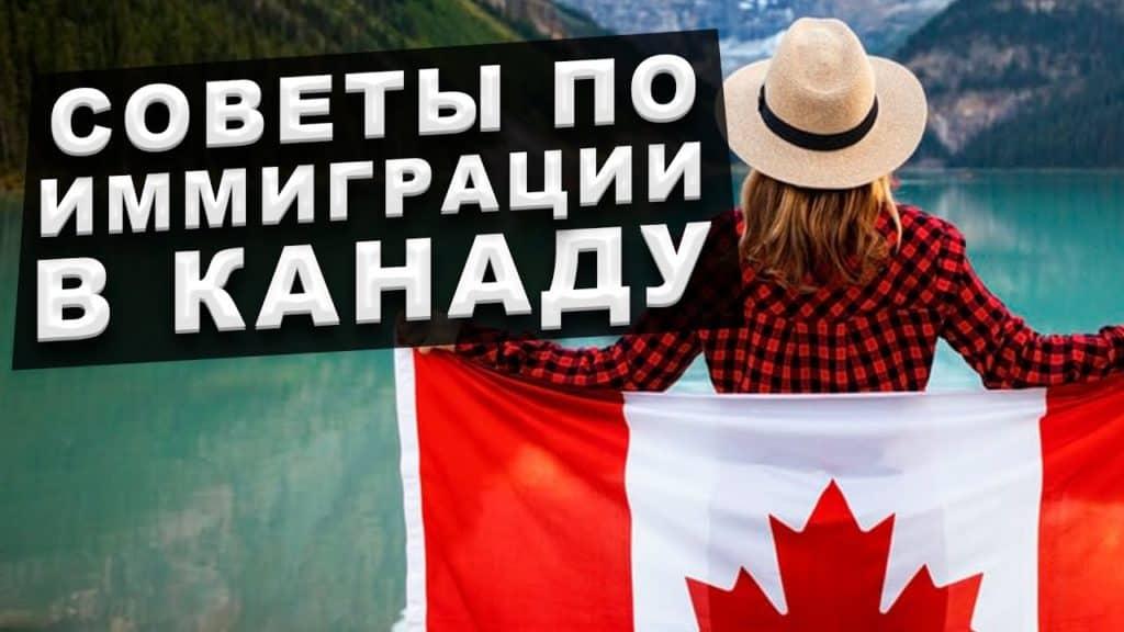 Как уехать в Канаду для ЧАЙНИКОВ